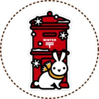 2011年冬のポスト型はがき1